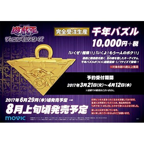 Yugioh Yu-Gi-Oh Konami-Certified MOVIC Millennium Puzzle 1:1 Ratio