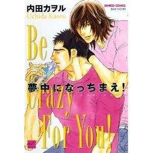 Muchuu-ni-Nacchimae-YAOI-BL-Manga-Japanese-UCHIDA-Kaoru
