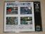 SNK-Neo-Geo-CD-SONIC-WINGS-3-Import-Japan thumbnail 2