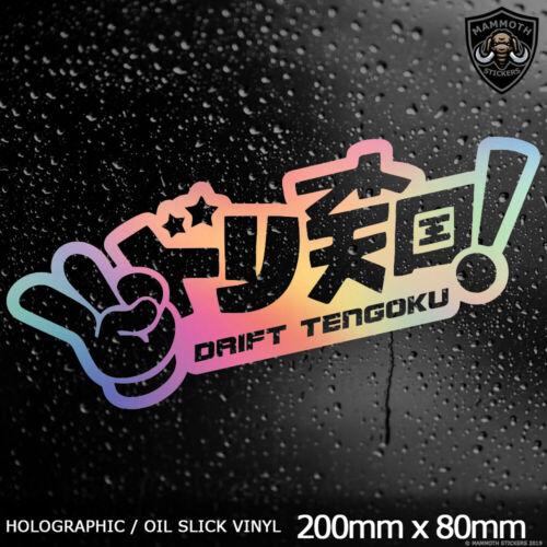 Drift Tengoku JDM Car Window Bumper Oil Slick Sticker Decal Vinyl JAP Japanese