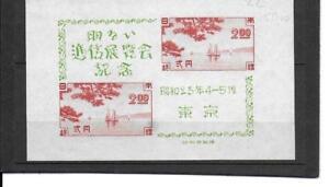 JAPON-BLOC-FEUILLET-BF-N-22-NEUF-VOIR-SCANS-RECTO-VERSO-INSCRIPTION-VERTE
