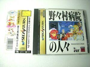 Sega-Saturn-Nonomura-Byouin-no-Hitobito-SS-Japan-Game-w-Obi