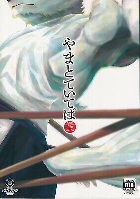 Yuuchi Furry Kemono Yaoi Tiger Cat Doujinshi Nekojishi Date Liao-Chan 28P//B5