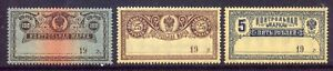 Russia-1918-Control-stamps-of-the-Russian-Empire-Excellent-condition-MNH