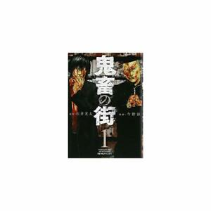 Devil-of-the-city-1-BUNCH-COMICS-Japanese-Book