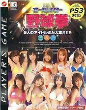 All Star Yakyuken Battle Gebet  PS3 Import Japan  BD  Blu-ray