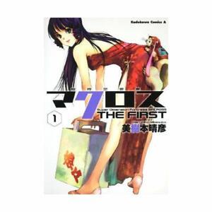 MACROSS-THE-FIRST-Manga-Book-01-Haruhiko-Mikimoto-Anime-Valkyrie-Robotech