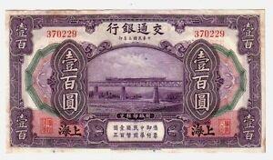 Cina-China-100-yuan-1914-q-Spl-aXF-pick-120c-lotto-2102