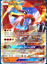 POKEMON-TCGO-ONLINE-GX-CARDS-DIGITAL-CARDS-NOT-REAL-CARTE-NON-VERE-LEGGI Indexbild 26