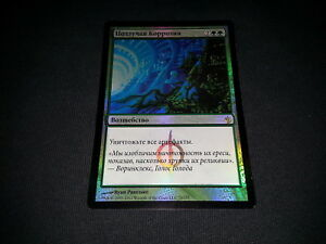 Mirrodin Besieged ~ CREEPING CORROSION rare Magic the Gathering card