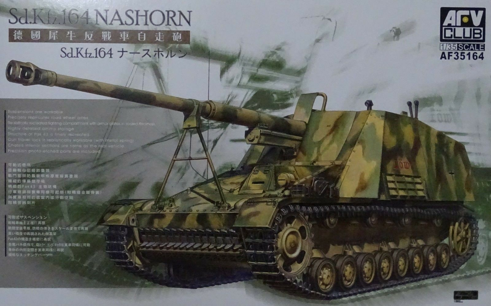 AFV Club Gerhomme sd.kfz.164 Nashorn WWII Scale 1  35 cod.35164  très populaire