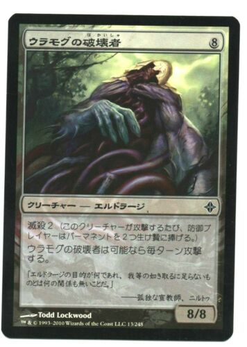 Ulamog/'s Crusher Foil Magic The Gathering Japonês Rise Of The Eldrazi quase perfeito