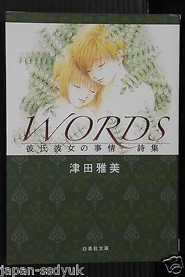 Kare Kano Kareshi Kanojo no Jijou Shishuu Words Masami Tsuda Japan book 2011
