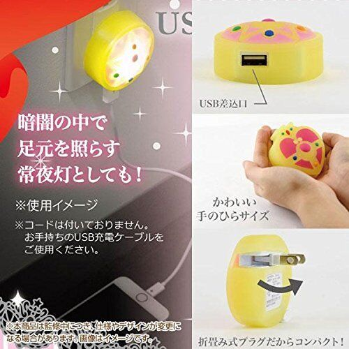 BANDAI Gourmandise Sailor Moon LED light with USB output AC charger Cosmic Japan