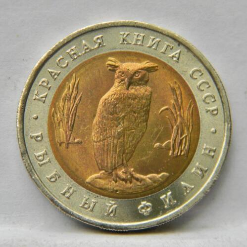 USSR Russia 1991 LMD 5 Roubles OWL 1-yr type SOVIET LAST commemorative; UNC