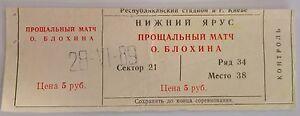 1989-USSR-v-REST-WORLD-OLEG-BLOKHIN-TESTIMONIAL-ORIGINAL-TICKET