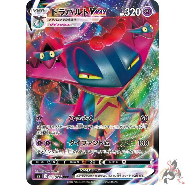 Pokemon Card Japanese - Dragapult V Max Dynamax RRR 050 ...
