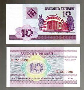 P-23 10 x 10 Rubles UNC 2000 LOT Belarus EX-USSR