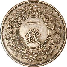 Japan Showa Era 1 sen 12/1937 Y#47 - Emperor Hirohito (3682)
