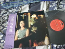 a941981 Teresa Teng Japan Polydor Records Lp 鄧麗君 Airport