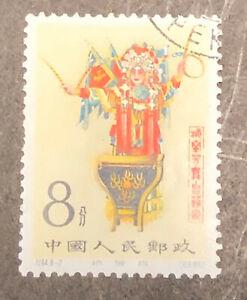 PR-China-1962-C94-8-2-Stage-Art-of-Mei-Lanfang-CTO-NH-FVF-OG-SC-621