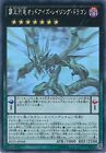 Yugioh RATE-JP048 Japanese Odd-Eyes Raging Dragon Ghost Rare