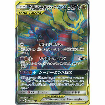 Rayquaza GX SR 101//096 Full Art SM7 MINT Pokemon Card Japanese