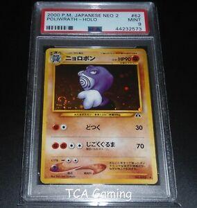 193 JAPANESE Neo Discovery Set HOLO Pokemon Card PSA 10 GEM MINT Yanma No