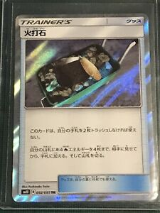 JAPANESE Pokemon Card Fiery Flint 092//095 TR SM10 Double Blaze NM//M