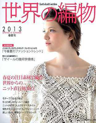 World Crochet and Knit Items Spring & Summer 2013 - Japanese Craft Book