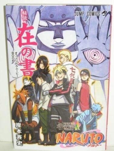 BORUTO NARUTO THE MOVIE NARUTO Zai no Sho Official Movie Guidebook