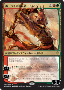 Anarch of Bolas Japanese Alternate Art War of Spark MTG MAGIC NM 1x Domri