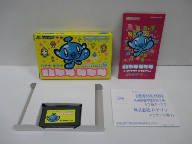 GBA -- Hatena Satena -- Box. Can data save! Game Boy Advance, JAPAN Game. 35147