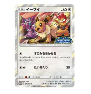 Pokemon-card-Promo-371-SM-P-Eevee-Friendly-shop-Japanese