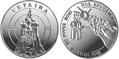 "Commemorative coin 2 UAH /"" 80 th Anniversary of fighting near Kruti /"" 1998 MC149"