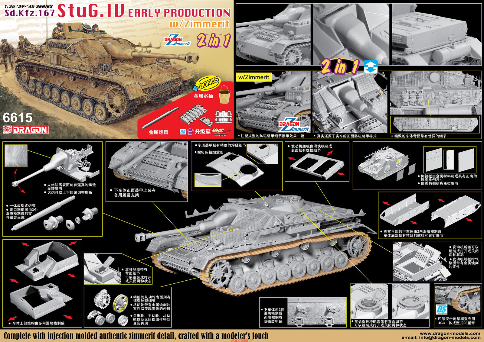 DRAGON 1 35 6615 '39-'45 Series Sd.Kfz.167 StuG.IU Early Production w Zimmerit