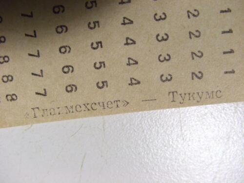 Vintage Computer Punch Card 45 column USSR
