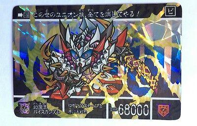Sd Gundam Carddass Reverse Prism 130 Punctual Timing