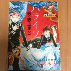 Suehiro-Maruo-Manga-Warau-Kyuuketsuki-2-Libro