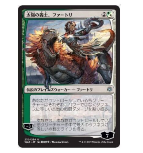 Japanese MTG card Huatli the Sun's Heart War of the Spark Alternate ART NM