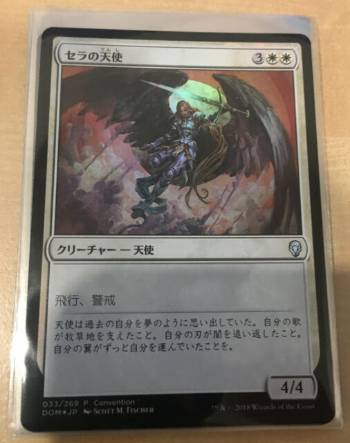 1x JAPANESE FOIL Serra Angel 25th Anniversary Promo Magic the Gathering MtG  Card