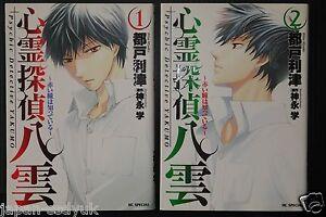 Japan Manga Lot Psychic Detective Yakumo Akai Hitomi Wa