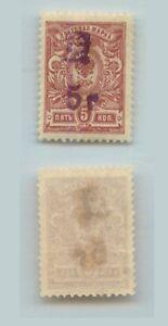 Armenia-1920-SC-123a-mint-rt3504