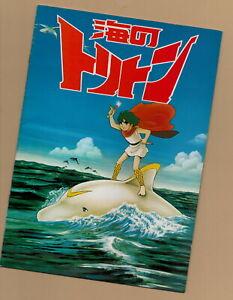 Triton-Of-The-Sea-Movie-Program-book-1979-Vintage-Anime-Japanese-Umi-No-Triton