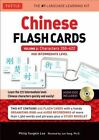 Chinese Flash Cards Kit Volume 2 HSK Intermediate Level Book PB 0804842027