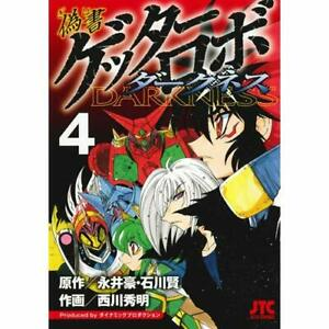 Apocrypha-Getter-Robot-Dash-4-Jets-Comics-Japanese-Book