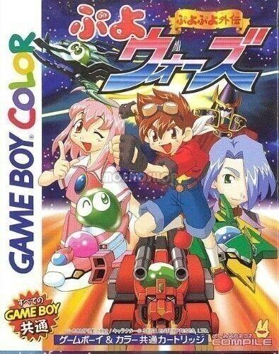 Nintendo GameBoy Color game - Puyo Puyo Gaiden Puyo Wars JAPAN cartridge
