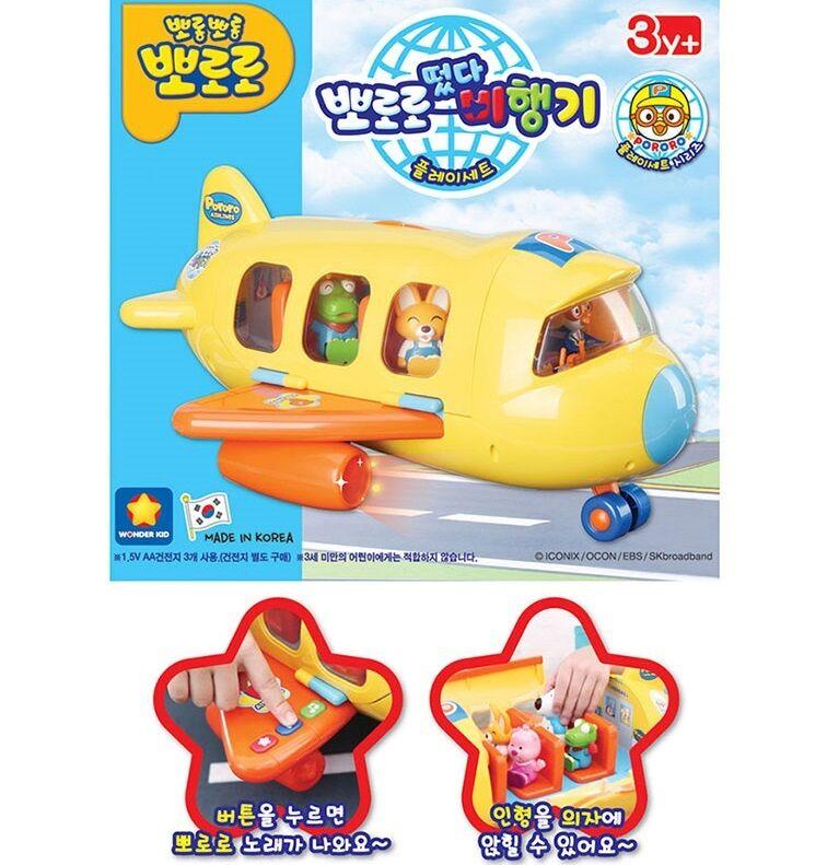 Äkta Korea Pguldro Airplan Med A Song