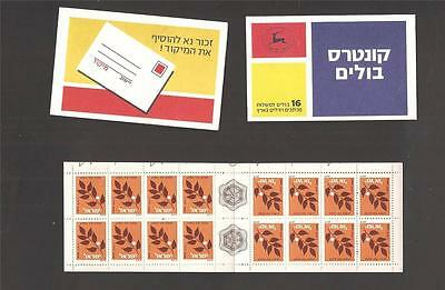 Israel 1984 Olive Branch Booklet Bale B19 with leaves facing out