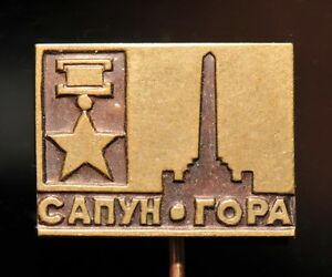 Obelisk-of-Glory-to-Soviet-Warriors-on-Sapun-gora-USSR-Russian-pin-ww2